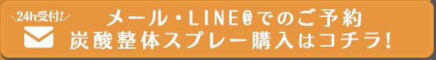 24時間メール・LINE@予約はこちら
