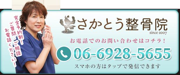 電話番号:06-6928-5655