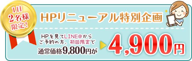 LINE@から予約で通常価格9,800円→4,900円