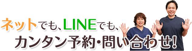 ネットでも、LINEでも、カンタン予約・問い合わせ!