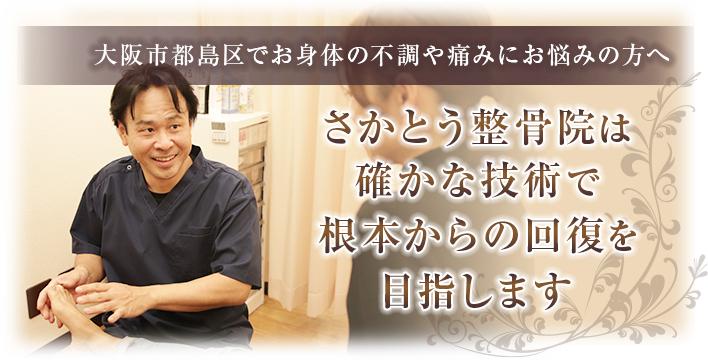 大阪市都島区 さかとう整骨院は確かな技術で根本からの回復を目指します