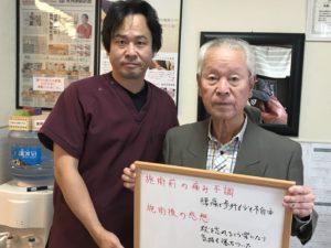 腰の痛み 80代男性の写真 (大阪府 吹田市)