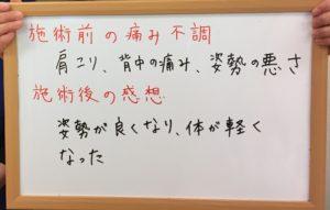 肩こり、背中の痛み、姿勢の悪さ 40代女性の感想(大阪市 鶴見区)