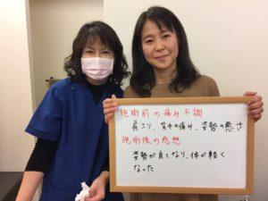 肩こり、背中の痛み、姿勢の悪さ 40代女性の写真(大阪市 鶴見区)