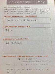 腰の痛み 80代男性の感想 (大阪府 吹田市)