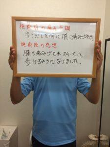 膝の痛み、歩き出したときに痛み 30代男性の写真(大阪市 都島区)