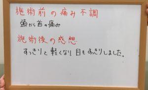 頭から首の痛み 40代女性 感想(大阪市 都島区)