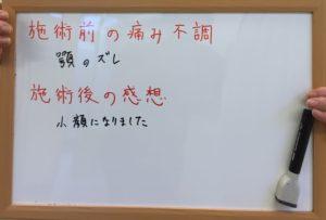 肩こり、口が開けにくい 60代女性(大阪市 都島)感想