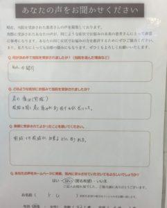 肩の痛み・野球 40代男性 会社員の感想 (大阪市 都島区)
