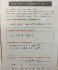 交通事故、むち打ち、打撲 70代女性 主婦の感想 (大阪市 都島区)