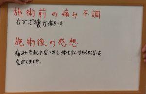 スポーツのケガ、足の痛み 野球部 高校生 感想(大阪市 都島区)