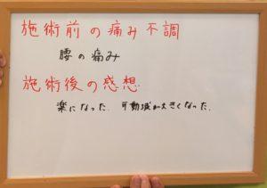 腰の痛み 40代男性の感想(大阪市 北区)