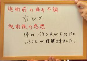 膝の痛み 40代主婦 感想 神戸市垂水区
